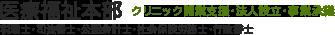医療福祉本部~クリニック開業経営支援・医療法人化なら~税理士・司法書士・公認会計士・社会保険労務士・行政書士