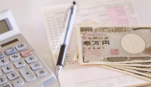 クリニック開業時の資金調達(融資・借入)における4つのポイント