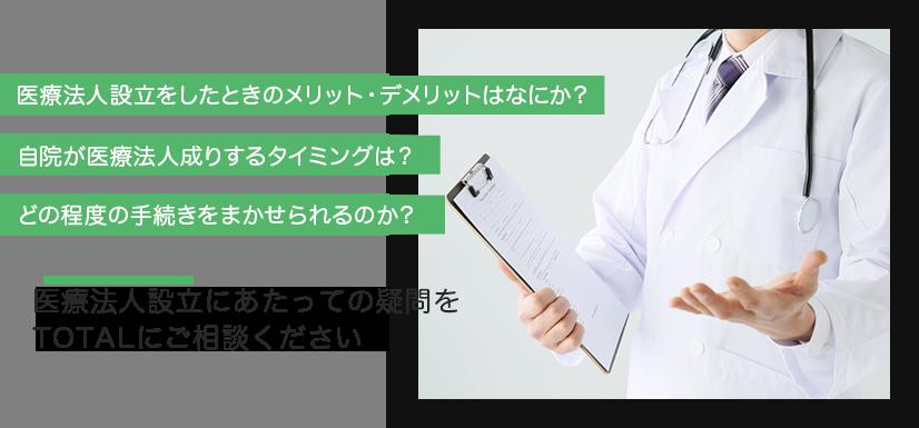 医療法人設立にあたっての疑問をTOTALにご相談ください