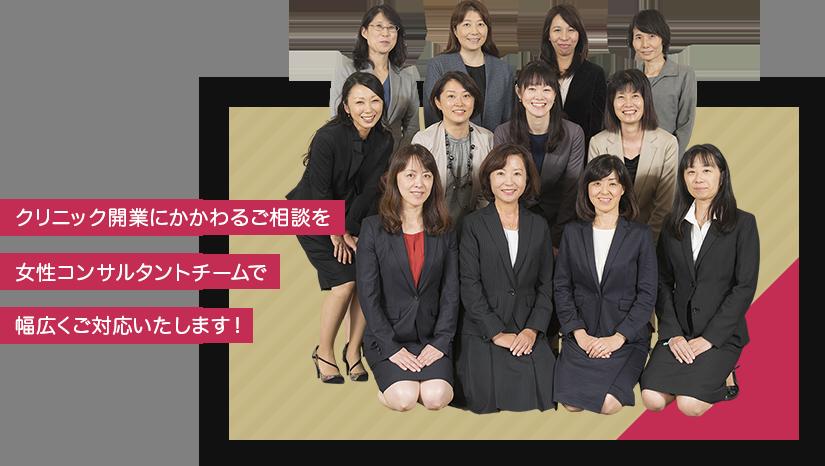 クリニック開業にかかわるご相談を女性コンサルタントチームで幅広くご対応いたします!